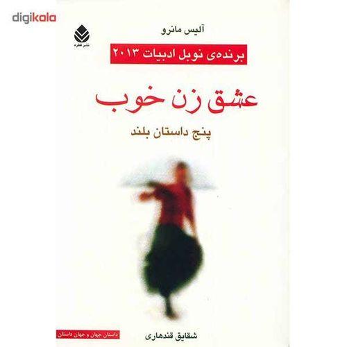 کتاب عشق زن خوب اثر آلیس مانرو