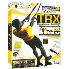 آموزش تصویری TRX نشر دنیای نرم افزار سینا
