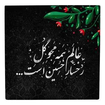 کاشی طرح مذهبی محرم حسینی