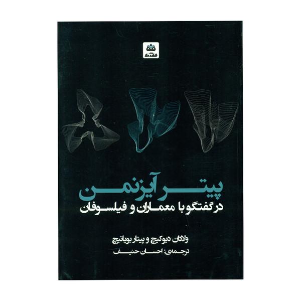 کتاب پیتر آیزمن اثر ولادان دیوکیچ و پیتار بویانیچ انشارات کتاب فکر نو