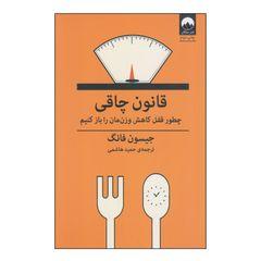 کتاب قانون چاقی اثر جیسون فانگ نشر میلکان