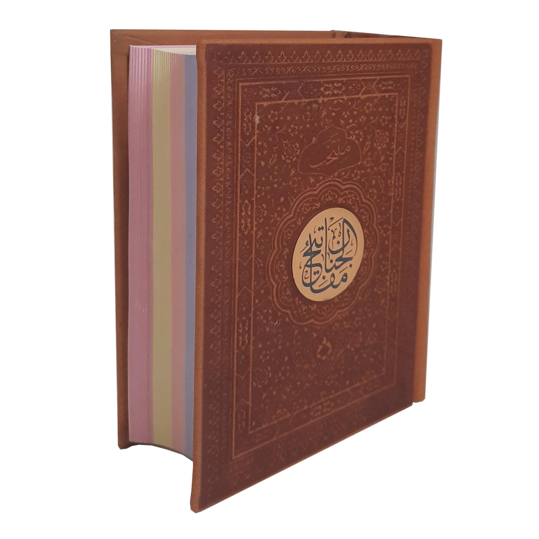 کتاب مفاتیح ترجمه مهدی الهی قمشه ای انتشارات پیام عدالت