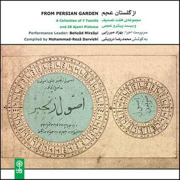آلبوم موسیقی از گلستان عجم اثر بهزاد میرزایی نشر ماهور