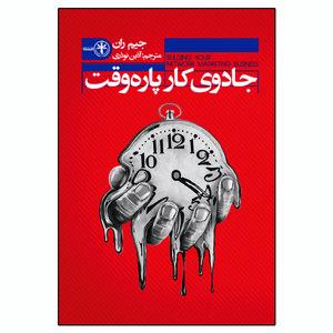 کتاب جادوی کار پاره وقت اثر جیم ران انتشارات السانا