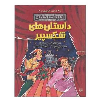 کتاب داستان های شکسپیر اثر تری دیری انتشارات پیدایش