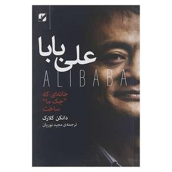 کتاب علی بابا اثر دانکن کلارک نشر سکوی پرتاب
