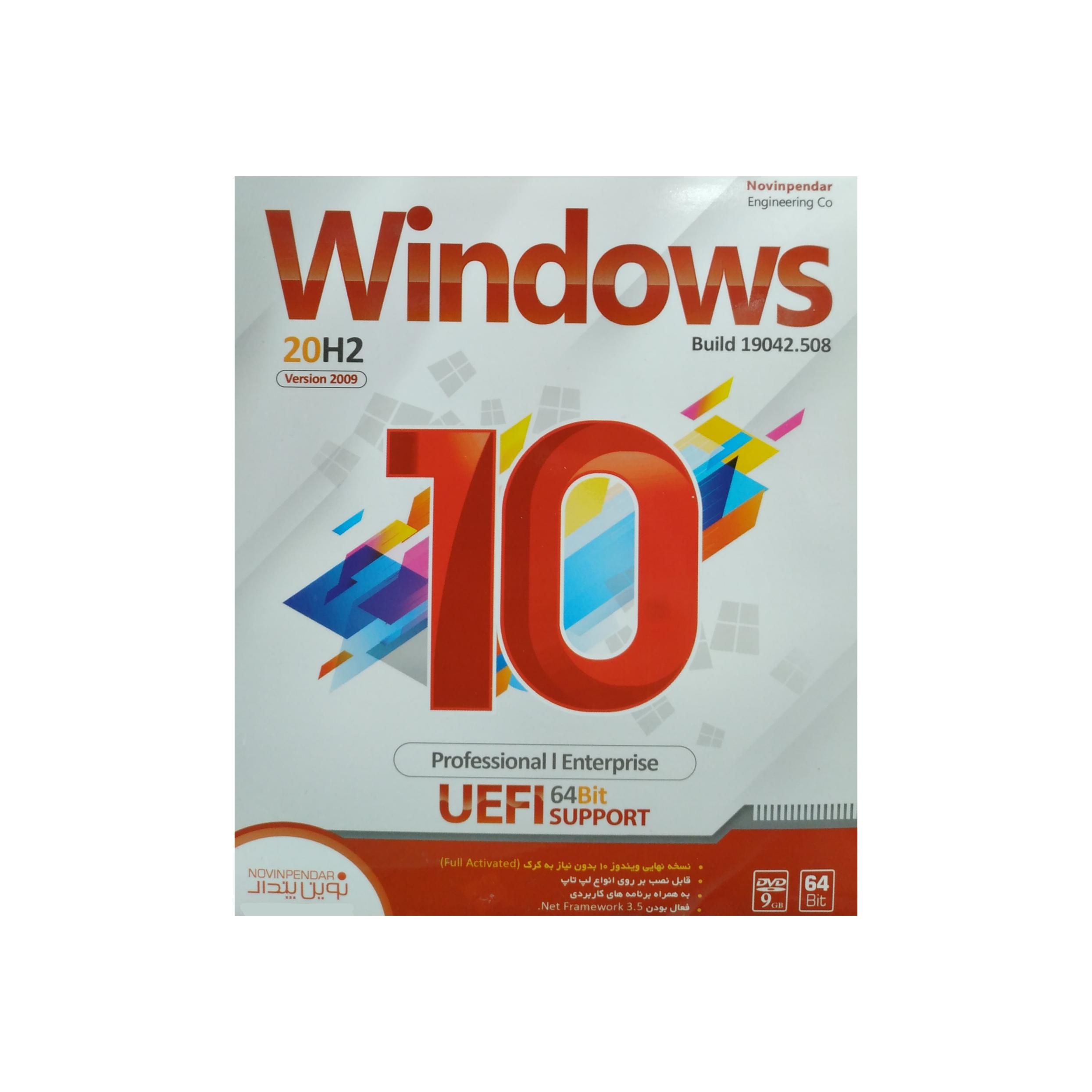 سیستم عامل ویندوز ۱۰ نسخه ۶۴ بیتی نشر نوین پندار