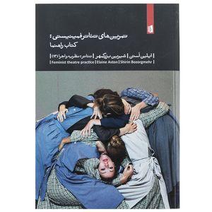 کتاب تمرین های تئاتر فمینیستی اثر ایلین استن