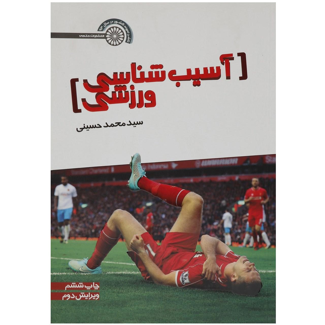 کتاب آسیب شناسی ورزشی اثر محمد حسینی