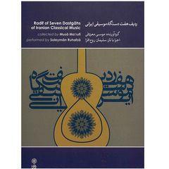 آلبوم موسیقی ردیف هفت دستگاه موسیقی ایرانی - موسی معروفی