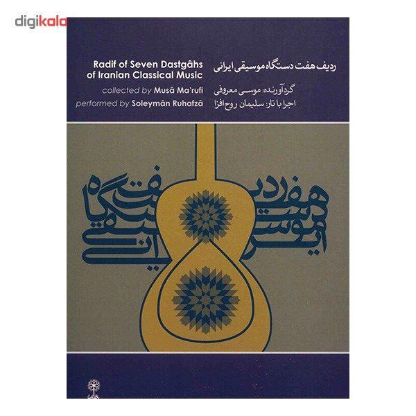 آلبوم موسیقی ردیف هفت دستگاه موسیقی ایرانی - موسی معروفی main 1 1