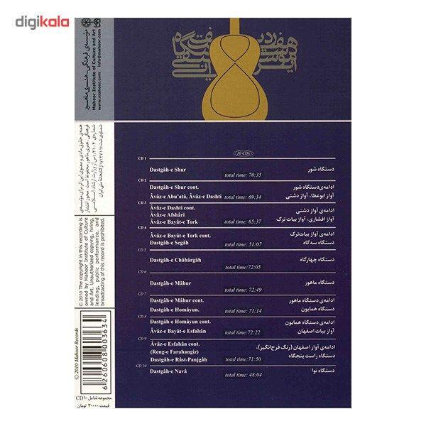 آلبوم موسیقی ردیف هفت دستگاه موسیقی ایرانی - موسی معروفی main 1 2