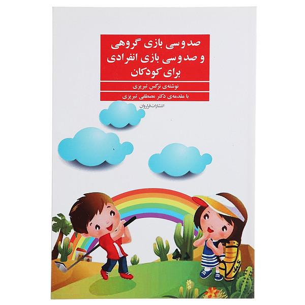 کتاب صد و سی بازی گروهی و انفرادی برای کودکان اثر نرگس تبریزی