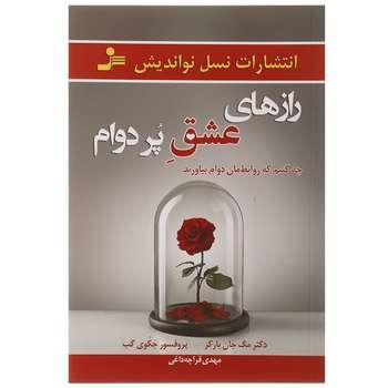 کتاب رازهای عشق پر دوام اثر مگ جان بارکر