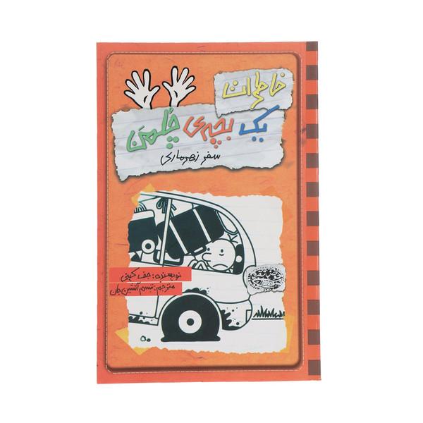 کتاب خاطرات یک بچهی چلمن سفر زهرماری اثر جف کینی