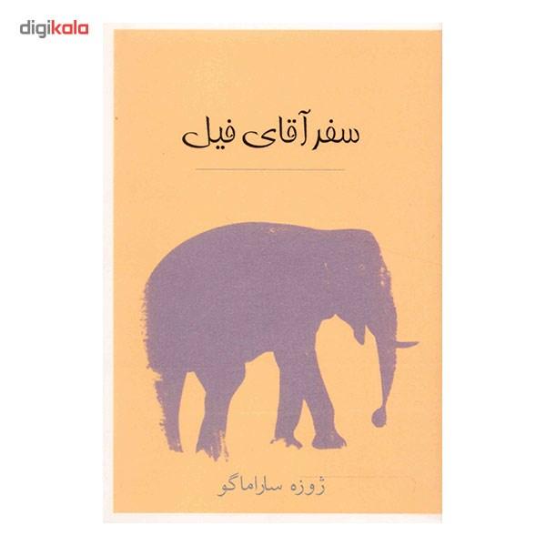 خرید                      کتاب سفر آقای فیل اثر ژوزه ساراماگو