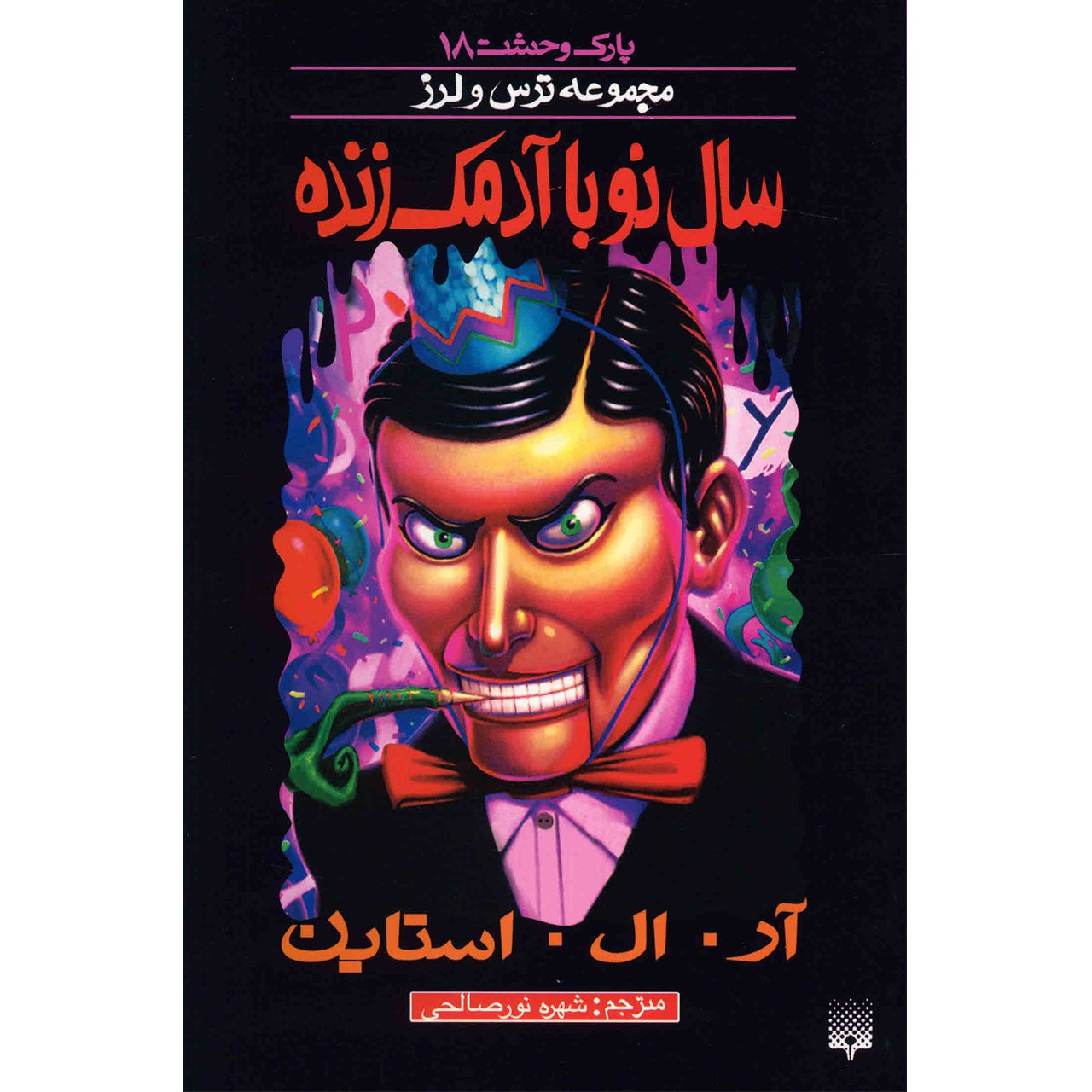 خرید                      کتاب سال نو با آدمک زنده اثر آر. ال. استاین