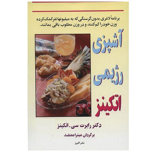 کتاب آشپزی رژیمی اتکینز اثر رابرت سی. اتکینز