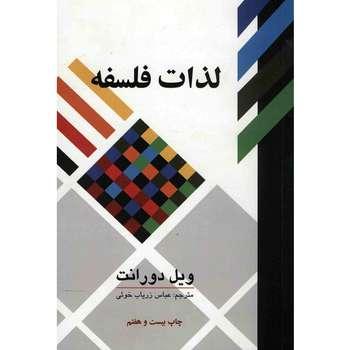 کتاب لذات فلسفه اثر ویل دورانت