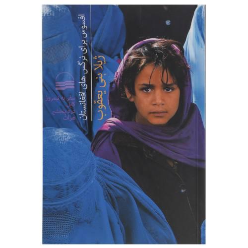 کتاب افسوس برای نرگس های افغانستان اثر ژیلا بنی یعقوب