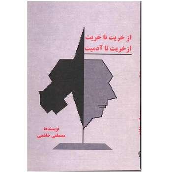 کتاب از خریت تا خریت از خریت تا آدمیت اثر مصطفی خاشعی