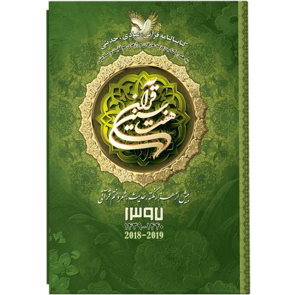 کتابسالنامه هفت سین قرآن 1397 کد 93