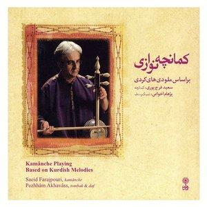 آلبوم موسیقی کمانچه نوازی بر اساس ملودی های کردی - سعید فرج پوری