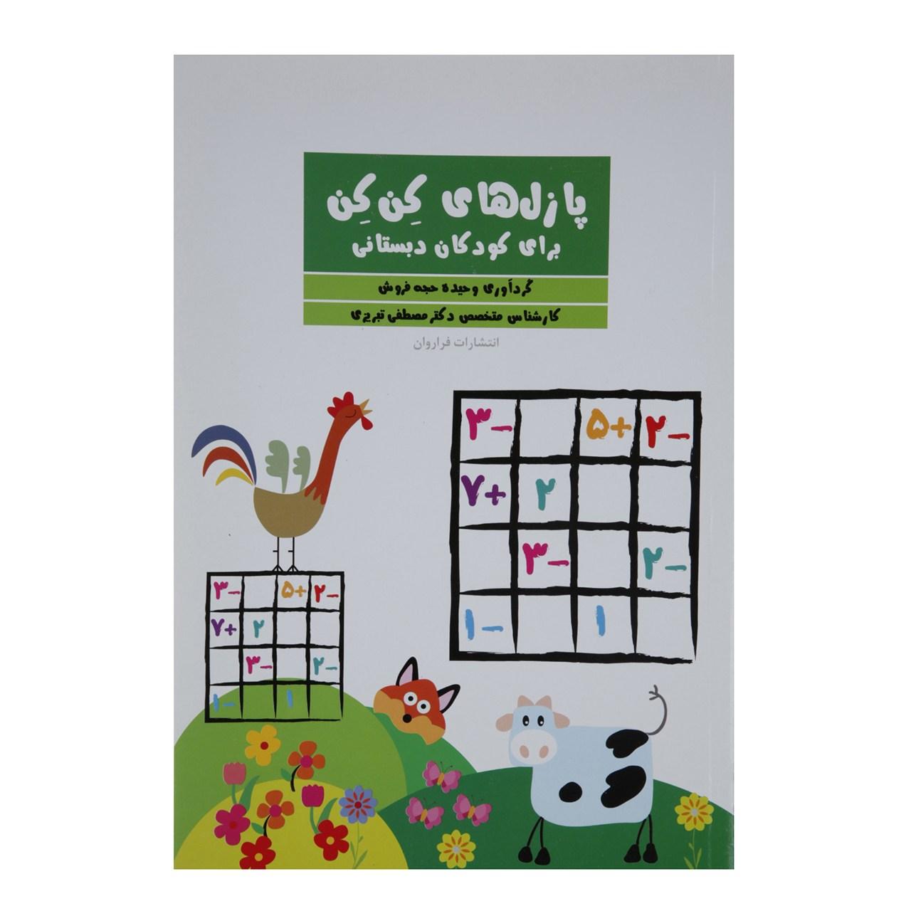 کتاب پازل های کن کن برای کودکان دبستانی اثر وحیده حجه فروش