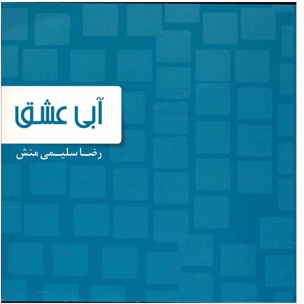 کتاب آبی عشق اثر رضا سلیمی منش