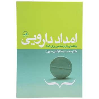 کتاب امداد دارویی راهنمای داروشناسی اثر محمدرضا توکلی صابری