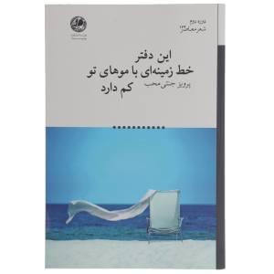کتاب این دفتر خط زمینه ای با موهای تو کم دارد اثر پرویز جنتی محب