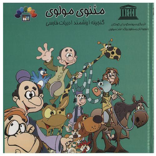 کتاب مثنوی مولوی اثر مریم شریف رضویان جلد چهارم