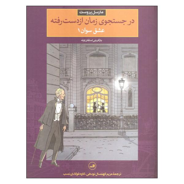 کتاب در جستجوی زمان از دست رفته عشق سوان1 اثر مارسل پروست نشر ثالث