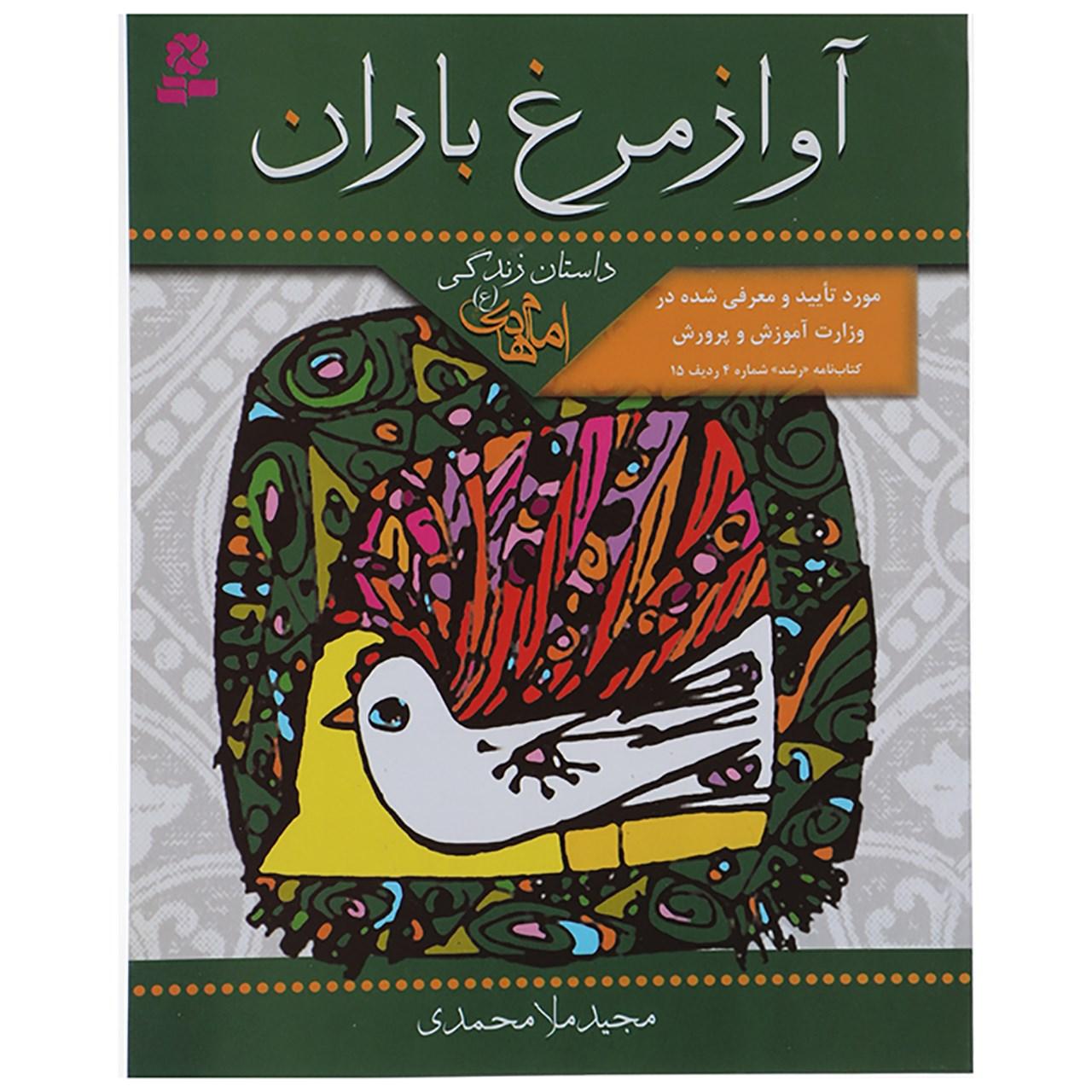کتاب آواز مرغ باران اثر مجید ملامحمدی