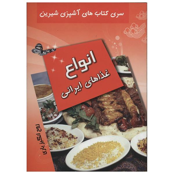 کتاب آشپزی انواع غذاهای ایرانی اثر روح انگیز یاری
