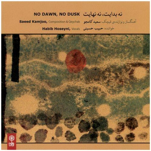 آلبوم موسیقی نه بدایت، نه نهایت اثر سعید کامجو