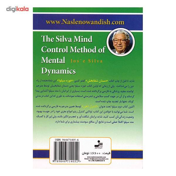 کتاب کنترل ذهن main 1 1