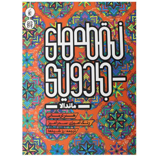 کتاب رنگ آمیزی نقطه های جادویی ماندلا اثر کریستینا رز