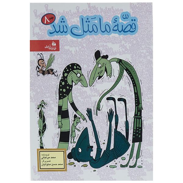 کتاب قصه ما مثل شد 8 اثر محمد میرکیانی