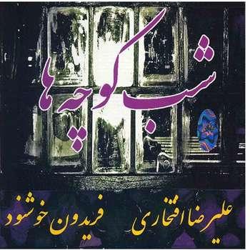 آلبوم موسیقی شب کوچه ها - علیرضا افتخاری