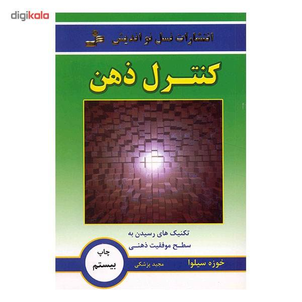 کتاب کنترل ذهن main 1 2