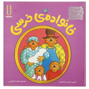 کتاب خانواده ی خرسی