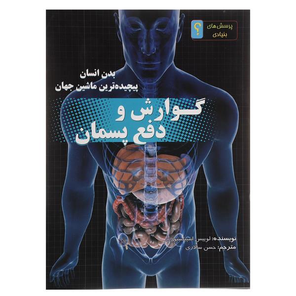کتاب گوارش و دفع پسمان:بدن انسان پیچیده ترین ماشین جهان اثر لوئیز اسپیلزبری