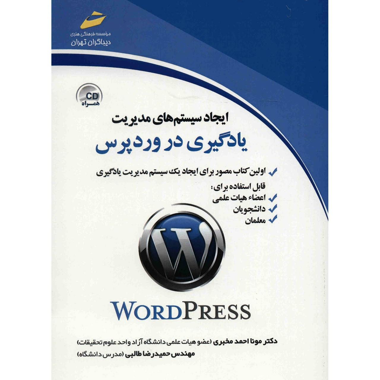 کتاب ایجاد سیستم های مدیریت یادگیری در وردپرس اثر مونا احمد مخبری