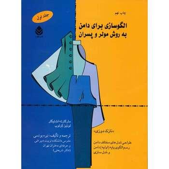 کتاب الگوسازی برای دامن به روش مولر و پسران اثر مارگارت اشتیگلر