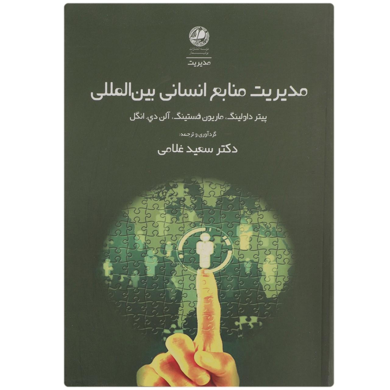 کتاب مدیریت منابع انسانی بین الملل اثر پیتر داولینگ