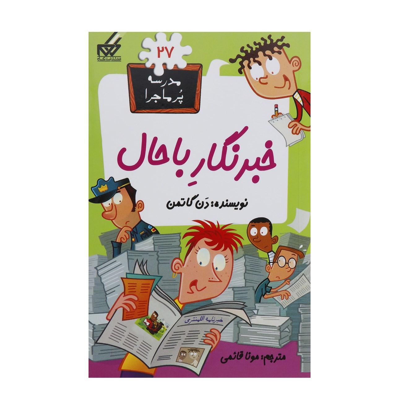 کتاب مدرسه پر ماجرا  27 خبرنگار با حال اثر دن گاتمن
