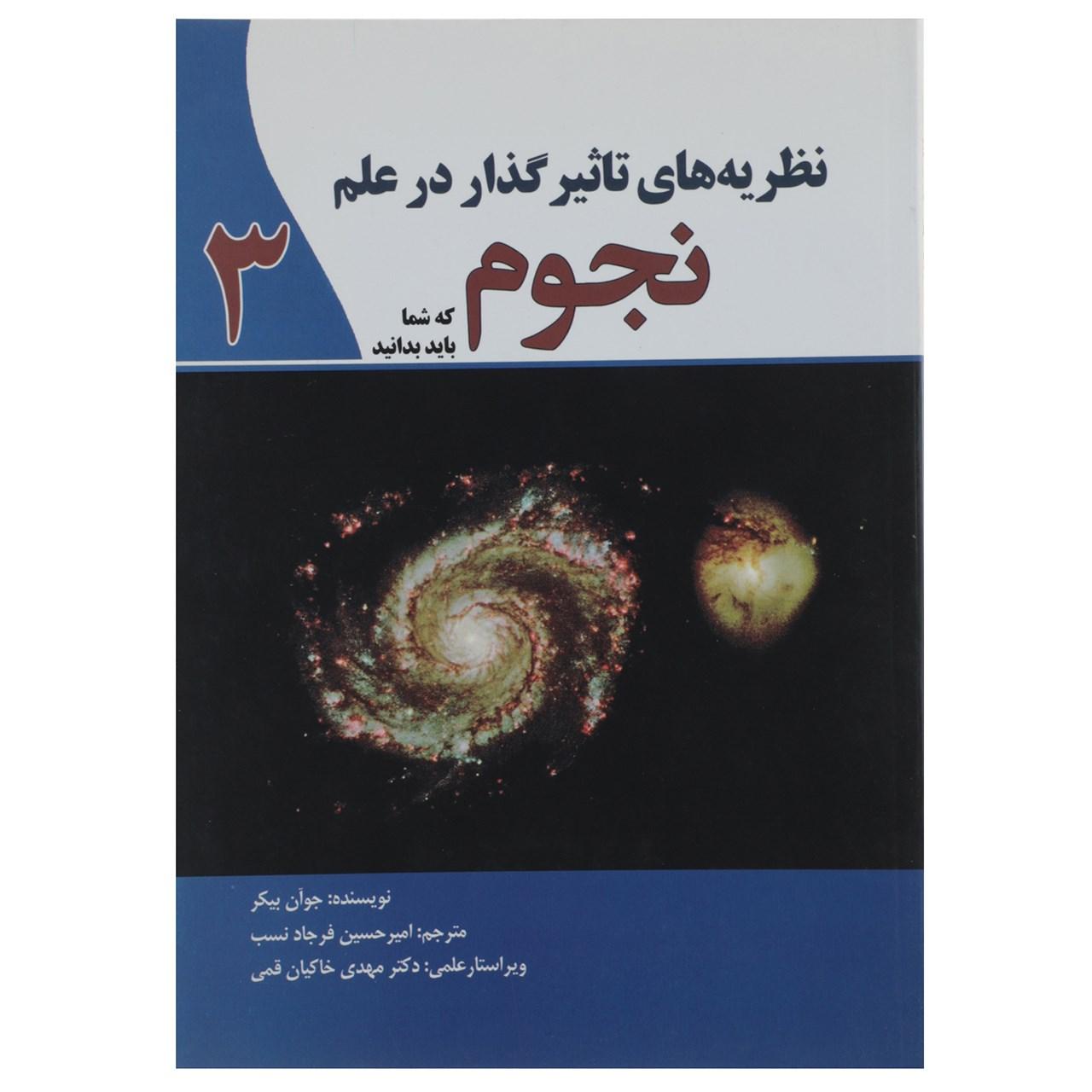خرید                      کتاب نظریه های تاثیرگذار در علم نجوم 3 اثر جوان بیکر