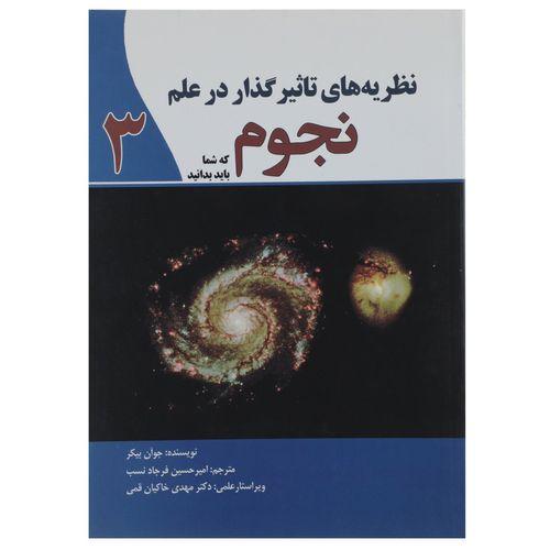 کتاب نظریه های تاثیرگذار در علم نجوم 3 اثر جوان بیکر