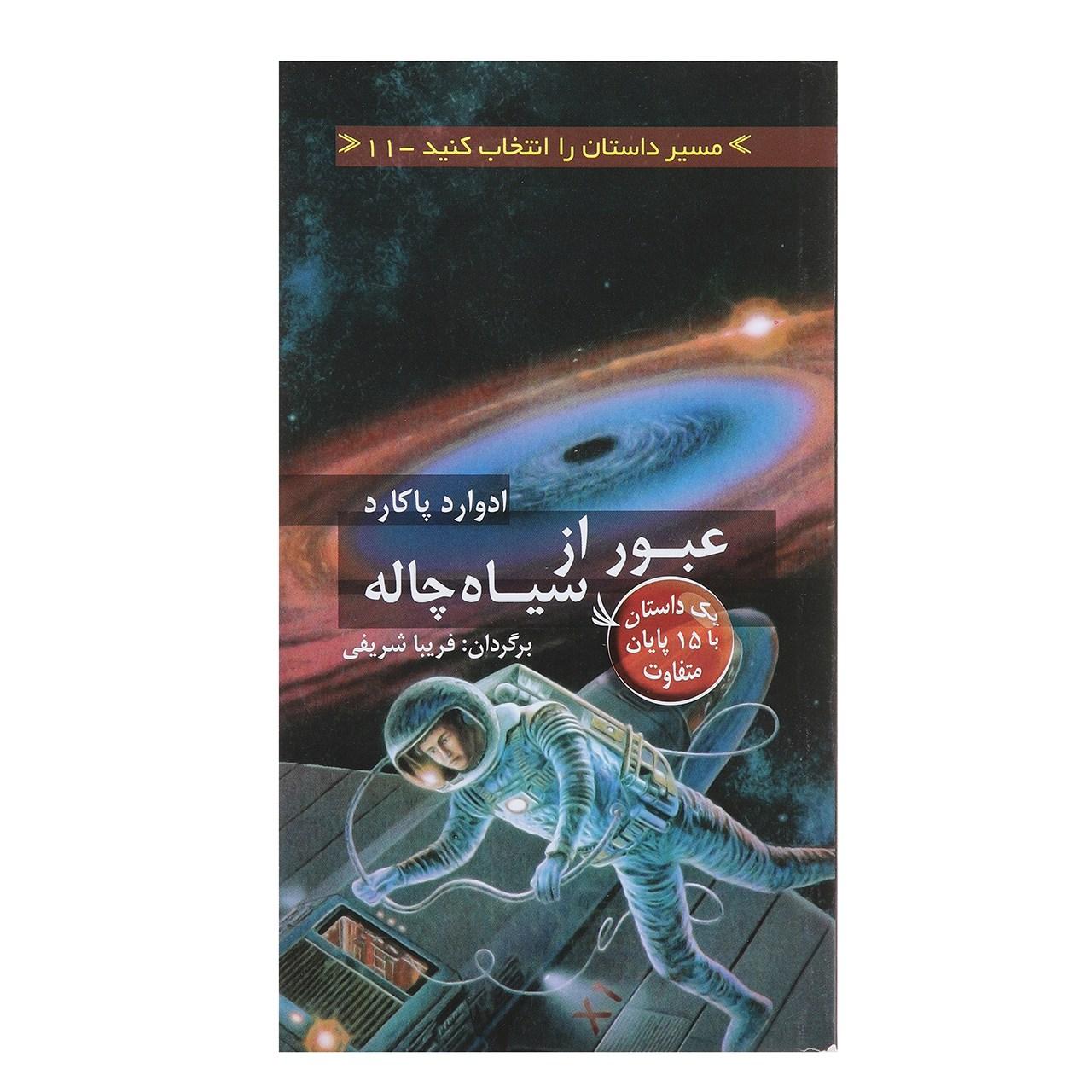 کتاب عبوراز سیاه چاله اثر ادوارد پاکارد